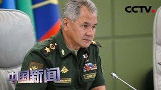 [中国新闻] 俄防长绍伊古批美国肆意干涉他国内政 | CCTV中文国际