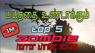 Horror thriller tamil dubbed zombie movies Hollywood|Tamil dubbed|Mr movies