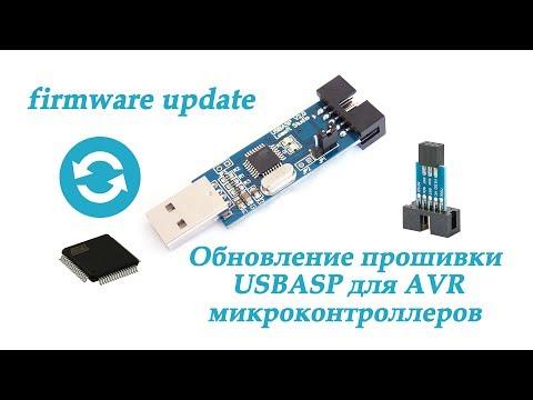Обновление прошивки USBASP программатора для AVR микроконтроллеров