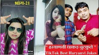 Andquot हरयाणवी धाकड़ चुटकुले भाग 21andquot  Best Haryanvi Jokes Part 21