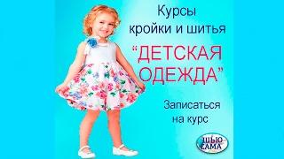 видео Курс «Кроя и шитья одежды детской одежды» — Высшая школа имиджа и стиля