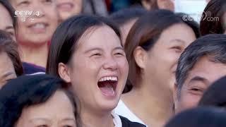 《喜上加喜》 20201120 福建平潭| CCTV综艺 - YouTube