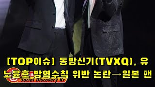 [TOP이슈] 동방신기(TVXQ), 유노윤호 방역수칙 위반 논란→일본 팬클럽 이벤트 진행…팬들과 만남 어떨까