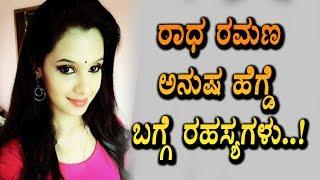 Anusha Hegde Behind Secrets | Radha Ramana Serial | Kannada News | Top Kannada TV