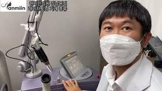 [강남피부과]레이저토닝 효과, 가격,  종류 및 설명