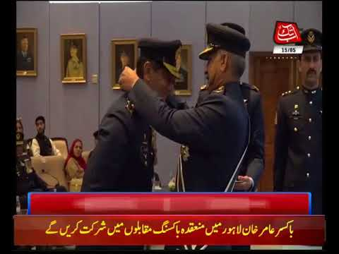 Islamabad: Investiture Ceremony Held at Air Headquarters
