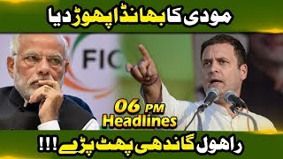News Headlines | 06:00 PM | 21 September 2019 | Neo News