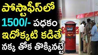 ఈఒక్క పధకంతో మీజీవితమే మారిపోద్ది కేవలం 1500/- కడితే చాలు|| Best Post Office Money Saving schemes