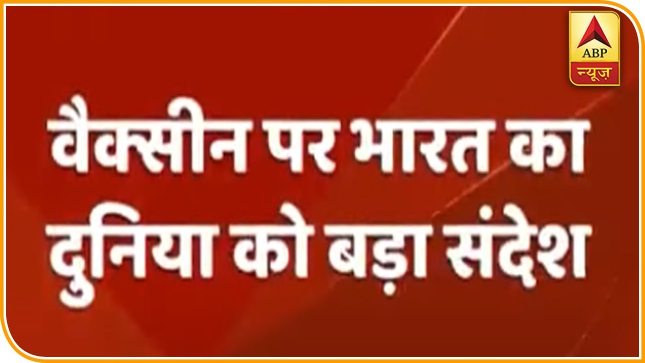 COVID 19 Vaccine पर भारत ने दुनिया को दिया बड़ा संदेश   ABP News Hindi