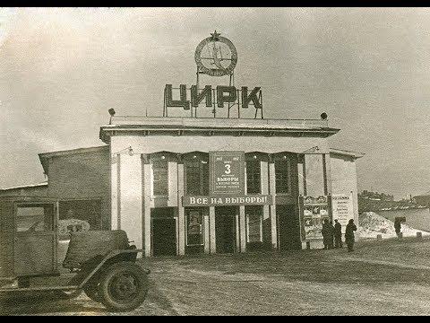 Челябинский цирк. Прошлое и настоящее