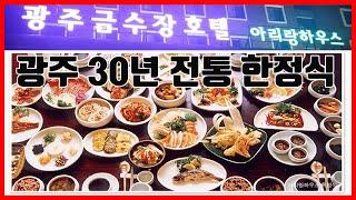 광주 정통 한정식 금수장 아리랑하우스 nhà hàng …