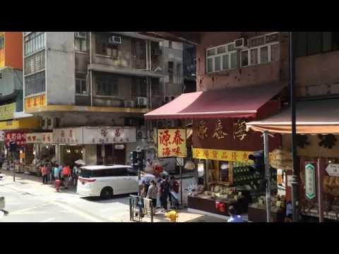 Hong Kong Tramways - Des Voeux Road West to Sheung Wan - 香港電車 德輔道西到上環 (00341)