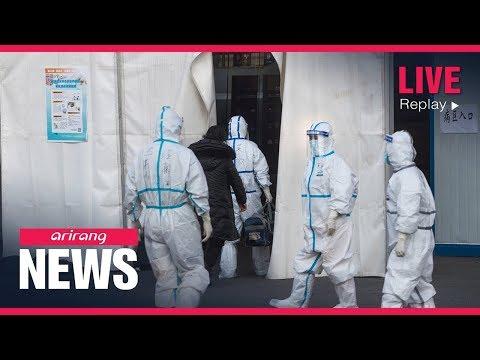 ARIRANG NEWS [FULL] : China's Hubei Province reports huge jump in new coronavirus cases Wednesday...