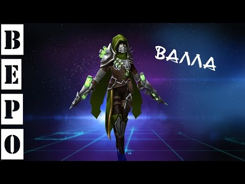 видео: heroes of the storm.  Валла !