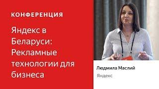 Новый подход к рекламе на поиске — Людмила Маслий. Яндекс в Беларуси