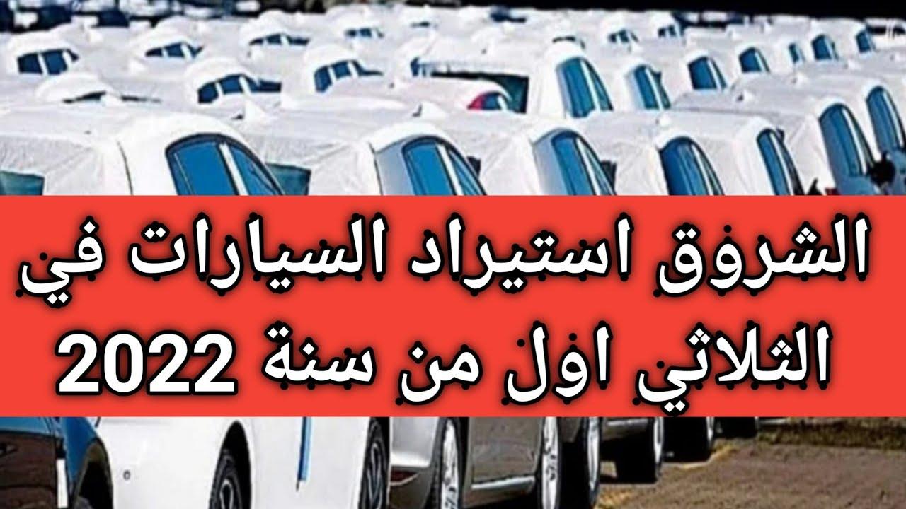 عاجل استيراد السيارات في الثلاثي الاول من سنة 2022
