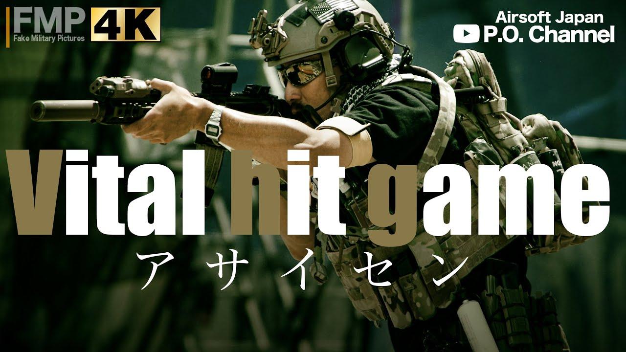 【Airsoft Japan】Vital Hit Game. Rock254 アサイ戦