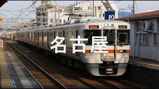 初音ミクが「Sweet Love Story」の曲で米原から浜松までの駅名を歌います。