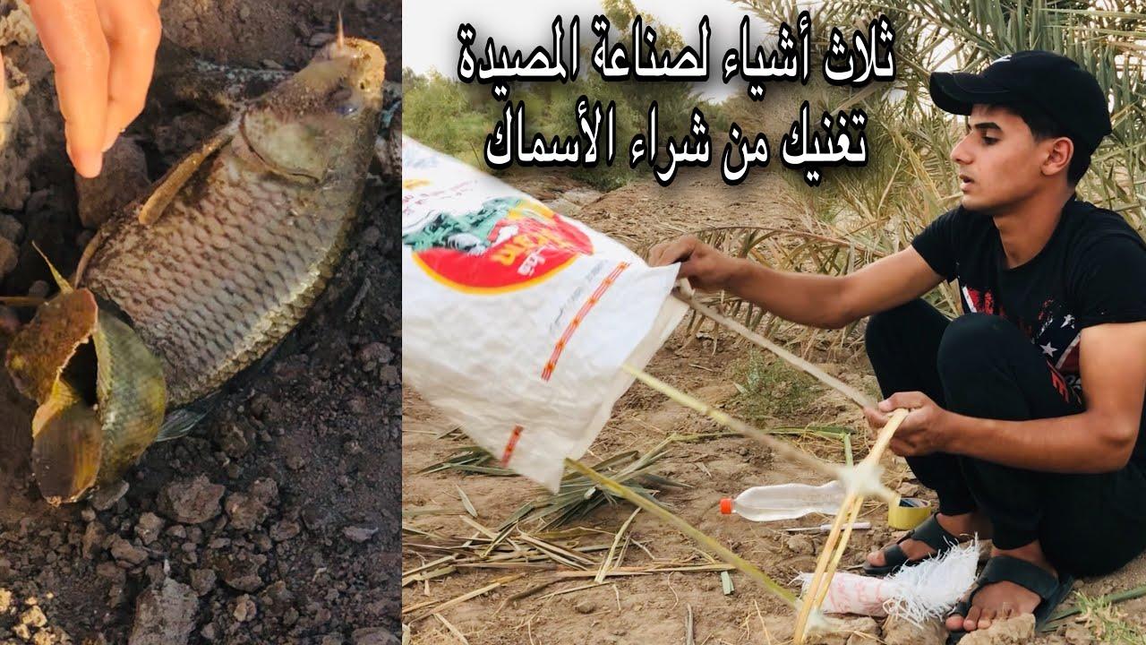شاب عراقي يصنع مصيدة أسماك من سعف النخيل/حِسين يحيى