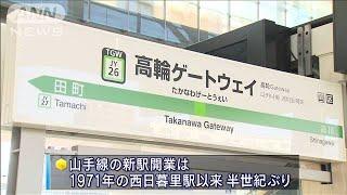 「高輪ゲートウェイ駅」 来年3月14日に開業(19/12/14)