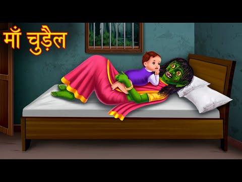 माँ चुड़ैल | Mother Witch | Stories in Hindi | Horror Stories | Kahaniya in Hindi | Chudail Ki Kahani