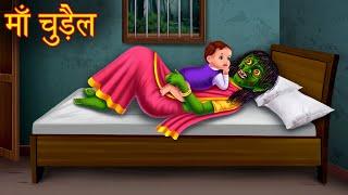 माँ चुड़ैल   Mother Witch   Stories in Hindi   Horror Stories   Kahaniya in Hindi   Chudail Ki Kahani