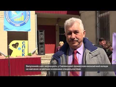 Телеканал АНТЕНА: День відкритих дверей у Смілянському промислово економічному коледжі