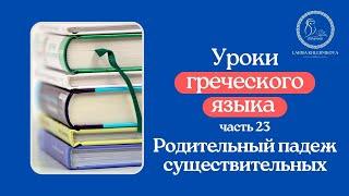 """Уроки греческого языка 23 """"Родительный падеж существительных"""""""