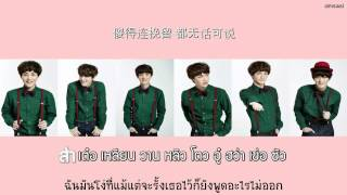[Karaoke Thaisub] EXO - The First Snow (Chinese Ver.)