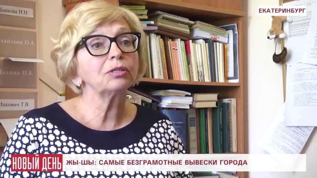 Жы - шы: самые безграмотные вывески Екатеринбурга - YouTube