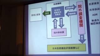 2014年2月9日(日)に開催された全国医師連盟主催のシンポジウム企画「...