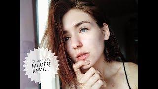 """""""Я читал много книг..."""" Владимир Листомиров / Snezhana Beaues"""