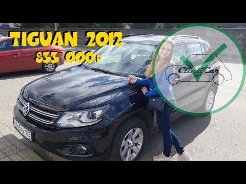 Tiguan 2012 с пробегом 78 000 км, за 833 000р. ClinliCar авто-подбор Спб.