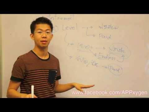 APPxygen ตอนที่ 4 - มาดูรูปแบบของโครงสร้างราคาและรายได้ของแอ๊ปมือถือกัน