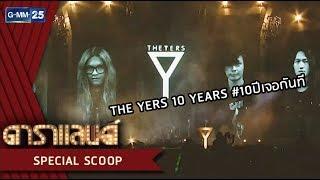 The Yers 10 Years #10ปีเจอกันที | ดาราแลนด์