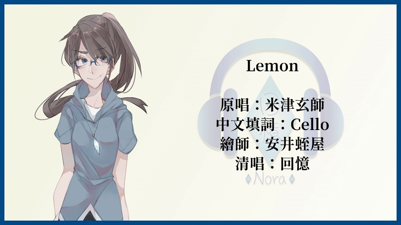 【回憶】Lemon 中文清唱 - YouTube