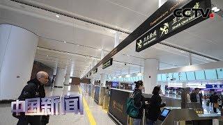 [中国新闻] 北京大兴国际机场口岸正式对外开放 | CCTV中文国际