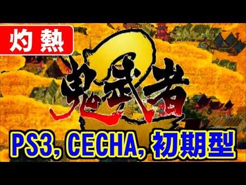[PS3] 鬼武者2 [CECHA,初期型]