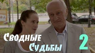 """Мини-Сериал """"Сводные судьбы"""" - 2 Серия"""