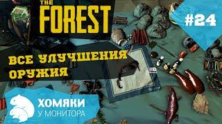 прохождение: Игра The Forest  ВСЕ УЛУЧШЕНИЯ ОРУЖИЯ  #24