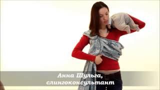 Слинг с кольцами. Вертикальные положения(Видео содержит основные вертикальные положения, в которые можно поместить ребенка в слинге с кольцами...., 2013-05-02T14:38:30.000Z)