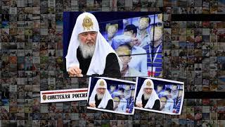 Патриарх КИРИЛЛ ЭЛЕКТРОННЫЙ КОНТРОЛЬ ИНСТРУМЕНТ АНТИХРИСТА