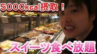 【男のスイパラ】女子だらけのケーキ ・パスタ・カレー食べ放題で男の食いっぷりを見せつける!