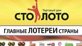 «Гослото «5 из 36» новые правила игры в лотерее на официальном сайте Столото