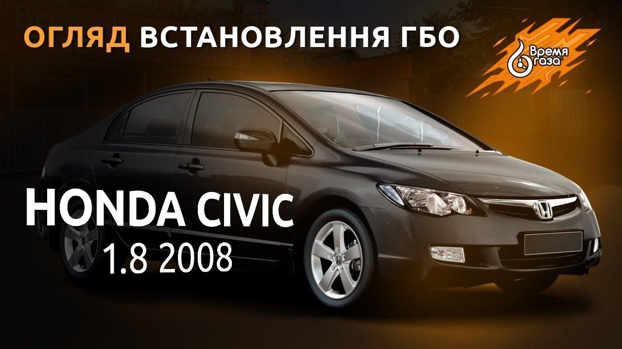 Объявления о продаже автомобилей honda civic с пробегом в украине. Здесь можно продать и купить подержанные (б/у) автомобили.