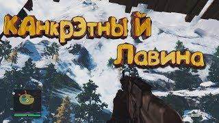 Far Cry 4 - Смешные моменты, приколы, баги