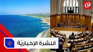 موجز الأخبار:السلطة اللبنانية تعمل لمواجهة اطماع اسرائيل واعلان عن انشاء مرفأ تجاري في الناقورة