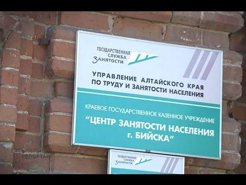 """Специальный репортаж """"Как найти работу в Алтайском крае?"""""""
