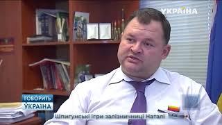 Шпионские игры железнодорожника Натали ¦ Говорить Україна online video cutter com