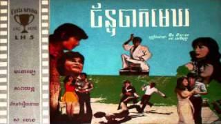 ច័ន្ទចាកមេឃ - Chan Chak Mek - Sinn Sisamouth et Ros SereySothea